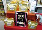 『黒豆入り珈琲』の購入はコチラで!